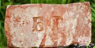 Кирпич с клеймом Б Г
