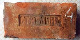 Старинный кирпич с клеймом
